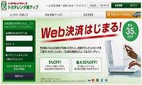 日本租車公司