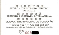 如何申請國際車牌