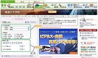 購買日本高速巴士車票