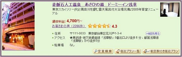 1-Dormy Inn Asakusa Hotel_1