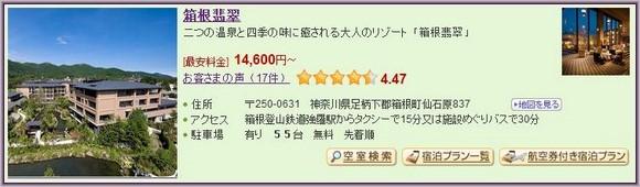 1-Hakone Hisui_1