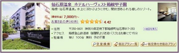1-Hotel Harvest Hakone Koushien_1