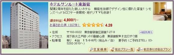 1-Hotel Sunroute Higashi Shinjuku_1