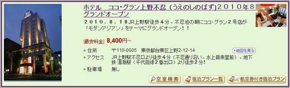 1-Hotel Coco Grand Ueno Shinobazu_1