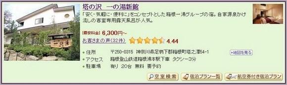 1-Ichinoyu Shinkan_1