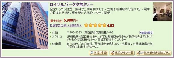 1-Royal Park Shiodome Tower_1