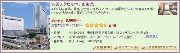 1-Shibuya Excel Hotel Tokyu_1