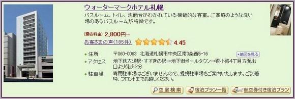 1-Watermark Hotel Sapporo_1