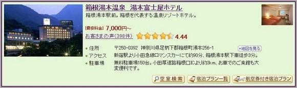 1-Yumoto Fujiya Hotel_1