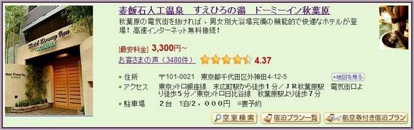 10-Hotel Dormy Inn Akihabara_1