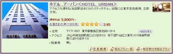 10-Hotel Urban_1