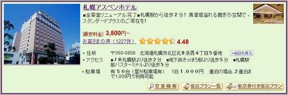 10-Sapporo Aspen Hotel_1