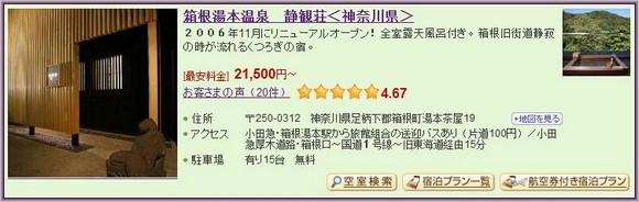 10-Seikansou_1
