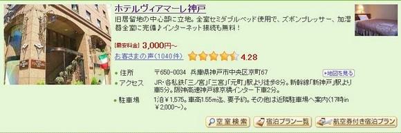 11_Hotel Via Mare Kobe_1