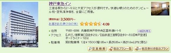 12_Kobe Tokyu Inn_1