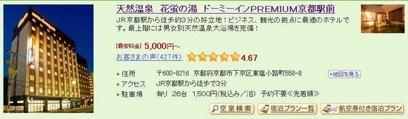 1_Hotel Dormy Inn Premium Kyoto Ekimae_1