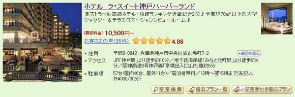 1_Hotel La Suite Kobe Harborland_1