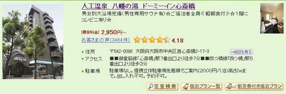 1_Hotel Dormy Inn Shinsaibashi_1