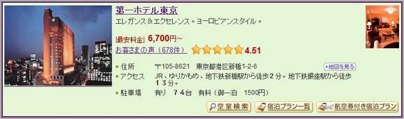 2-Dai Ichi Hotel Tokyo_1