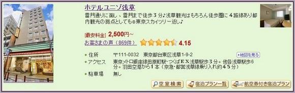 2-Hotel Unizo Asakusa_1