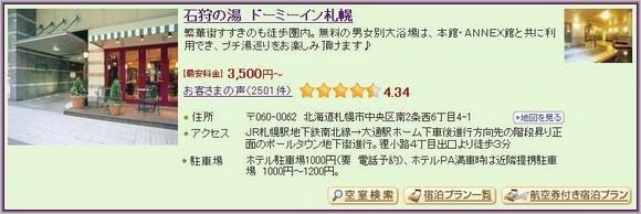 2-Ishikarinoyu Dormy Inn Sapporo_1