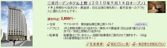 2-Mitsui Garden Hotel Ueno_1