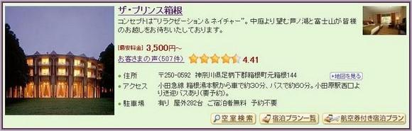 2-The Prince Hakone_1