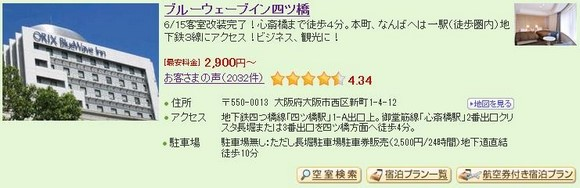 2_Bluewave Inn Yotsubashi_1