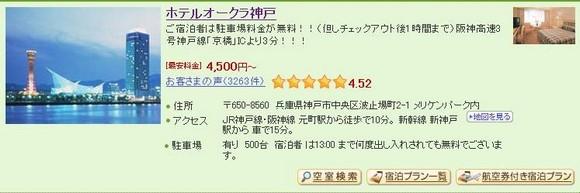 2_Hotel Okura Kobe_1