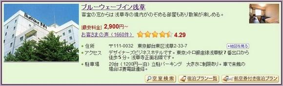 3-Bule Wave Inn Asakusa_1