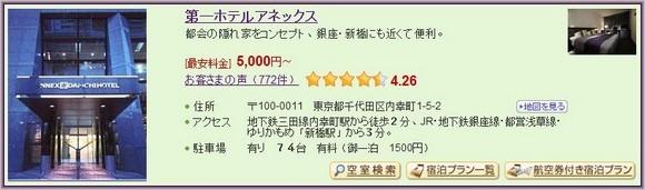 3-Dai Ichi Hotel Annex_1
