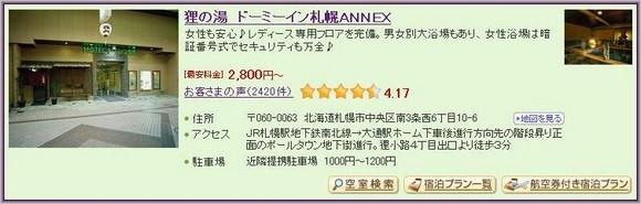 3-Dormy Inn Sapporo Annex_1
