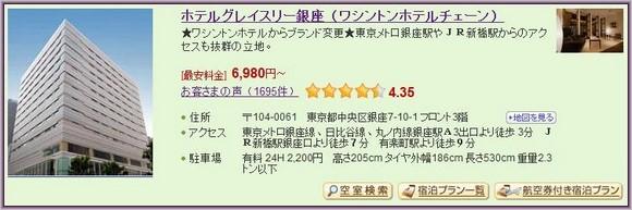 3-Hotel Gracery Ginza_1