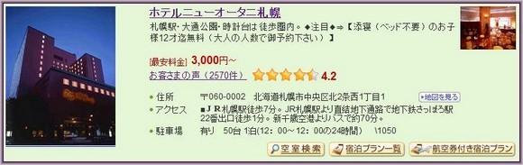 3-Hotel New Otani Sapporo_1