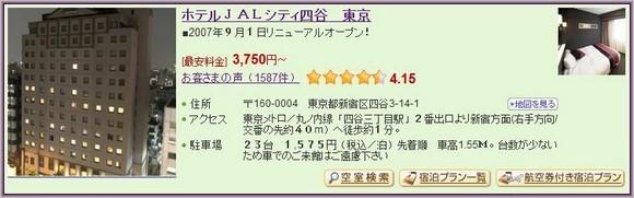 3-Hotel JAL City Yotsuya Tokyo_1