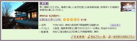 3-Prince Hotel Ryuguden_1