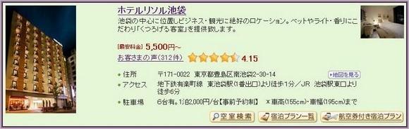 3-Resol Ikebukuro_1