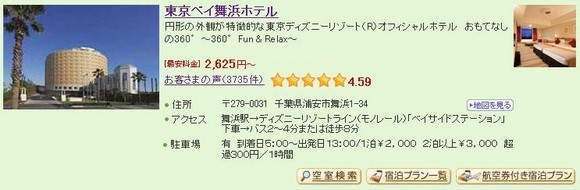 3-Tokyo Bay Maihama Hotel_1
