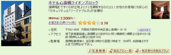 3_Hotel Shinsaibashi Lions Lock_1