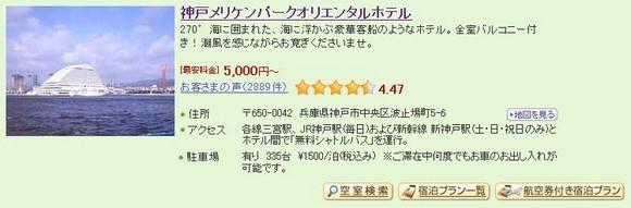 3_Kobe Meriken Park Oriental Hotel_1