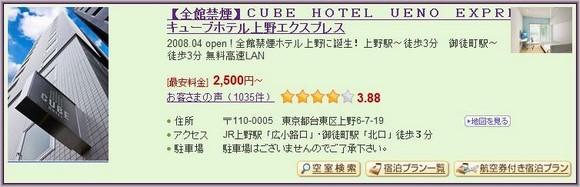 4-Cube Hotel Ueno Express_1