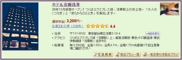 4-Hotel Keihan Asakusa_1