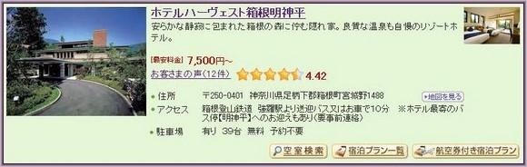 4-Hotel Harvest Hakone Myoujindai_1