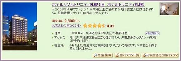 4-Hotel Resol Trinity Sapporo_1