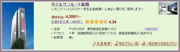 4-Hotel Sunroute Shinbashi_1