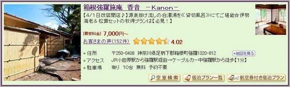4-Kanon_1