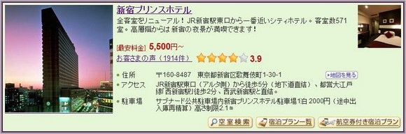 4-Prince Hotel Shinjuku_1
