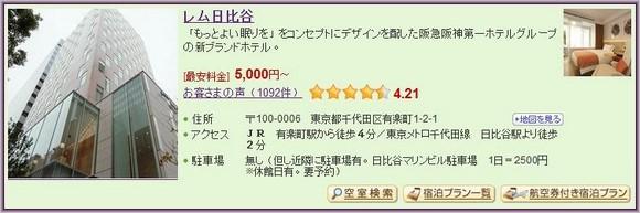 4-Remm Hibiya_1