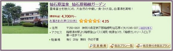 4-Sengckuhbara Hakone Garden_1