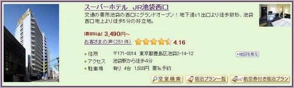 4-Super Hotel JR Ikebukuro Nishiguchi_1